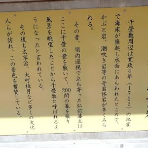 #568 青森県五所川原「和歌山」で「しじみラーメン」を食べてきました。