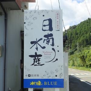 #594宮崎市「日南水産」で「海鮮料理」を食べてきました。