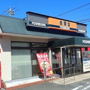 #595「吉野家」で「納豆定食」を食べてきました。