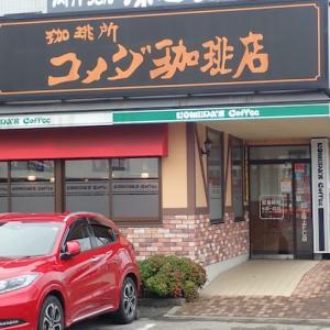 #621「コメダ珈琲店」で「ナポリタン」を食べてきました。