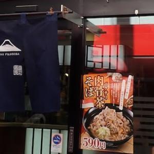 #655 埼玉県大宮駅東口「富士そば」で「特撰富士そば」を食べてきました。