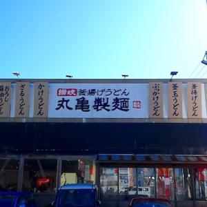 #658「丸亀製麺」で「大海老うどん」を食べてきました。