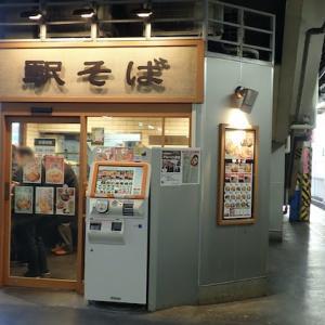 #662 埼玉県大宮駅1・2番線「駅そば」で「天玉そば」を食べてきました。