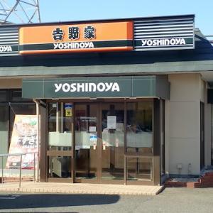 #663「吉野家」で「ねぎだく牛丼」を食べてきました。