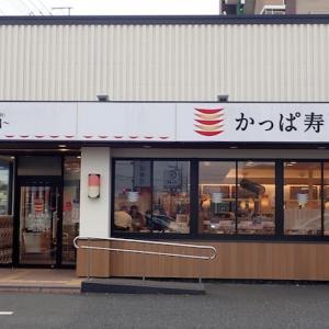 #668「かっぱ寿司」で回転寿司を食べてきました。