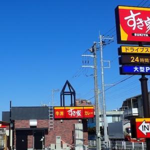 No_730「すき家」で「NYポーク丼」を食べてきました。