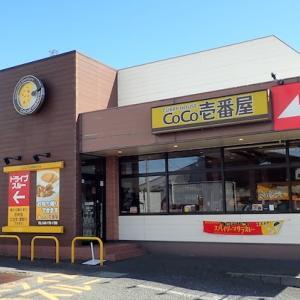 No_733「CoCo壱番屋」で「スパイシーマサラカレー」を食べてきました。