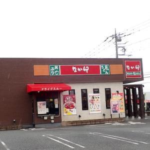 No_824「なか卯」で「漬けまぐろ鉄火丼豪快盛」を食べてきました。