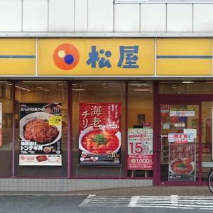 No_858「松屋」で「味噌漬けトンテキ丼」を食べてきました。