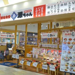 No_857「築地食堂源ちゃん」で「本日のお刺身定食」を食べてきました。