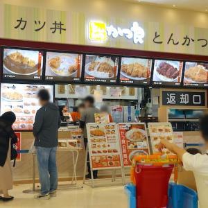 No_863「かつ良」で「上カツカレー」を食べてきました。