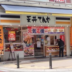 No_975「てんや」で「海老穴子天丼」を食べてきました。