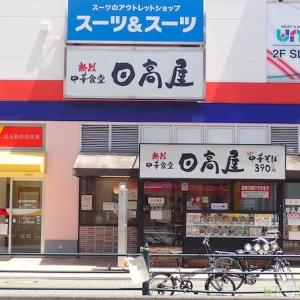 No_1004「日高屋」で「黒酢しょうゆ冷し麺」を食べてきました。