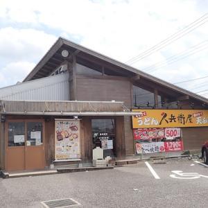 No_1005「久兵衛屋」で「うな天重」を食べてきました。