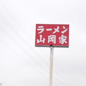 Short_008「山岡家」で「鬼煮干しラーメン」をしてきました。