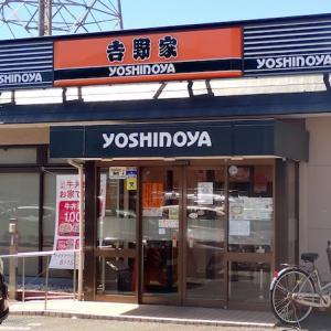 No_1040「吉野家」で「牛丼大盛」を食べてきました。