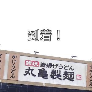 Short_011「丸亀製麺」で「釜玉うどん」をしてきました。