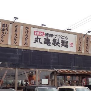 No_1057「丸亀製麺」で「トマたまカレーうどん」を食べてきました。