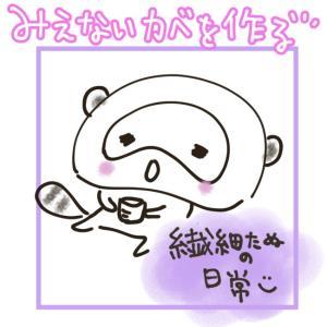 【漫画】繊細たぬの日常&婦人科体験談!!