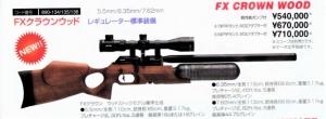 7.62mmエアライフル!