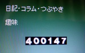 お陰様で 40万アクセス突破!