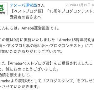 【15周年ブログコンテスト】Amebaベストブログ賞受賞