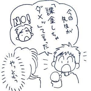 学校から課金注意のお知らせ〜