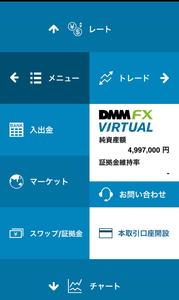 DMM FX 口座開設。