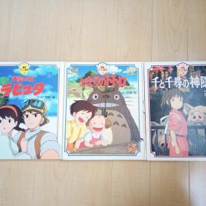 ジブリが好きな子供に読んで欲しい「徳間アニメ絵本」