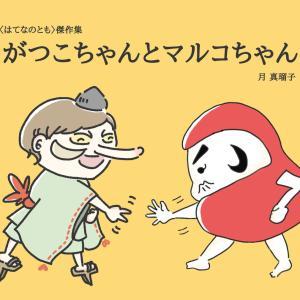 「かこさとしの世界展」大丸京都店。グッズもたくさんあって可愛い!