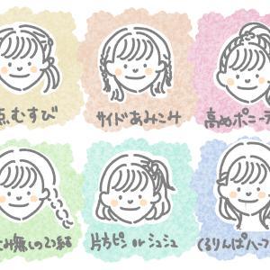 小学生低学年の女子の髪型事情。自分で結ぶ?子供が結ぶ?自分で結んで上達するためにやっていること。