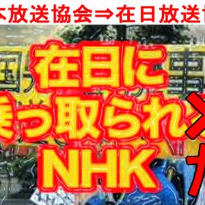 朝鮮人に乗っ取られた?NHKの正体とは!