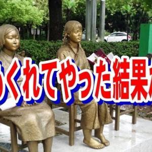 韓国、従軍慰安婦問題を暴く※嘘だらけの証言