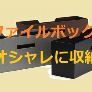 「ファイルボックス」の収納活用術