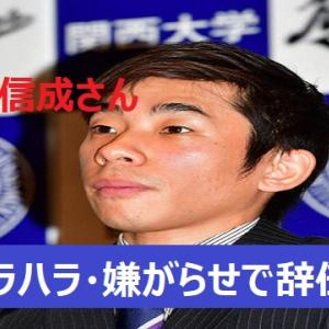 織田信成さんモラハラで辞任?