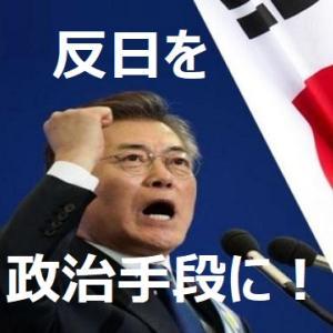韓国「反日」は政治手段に最適※国民の支持率アップのためか⁉