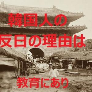 韓国人がここまで日本を嫌うのはなぜ⁉※反日教育「洗脳された幼少期」