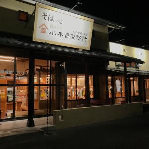 長野のそばチェーン「小木曽製粉所」