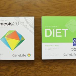 遺伝子検査す #GeneLife   #ジーンライフ #遺伝子検査
