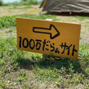 100万だらぁの富士見の丘オートキャンプ場(1)
