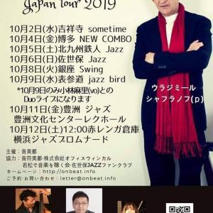 Vladimir Shafranov Trio Japan Tour 2019のお知らせ
