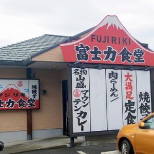 三珍 富士力食堂 さいたま三橋