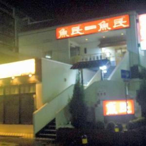 魚民 古河東口駅前店