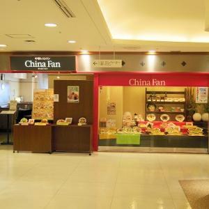 China Fan チャイナファン