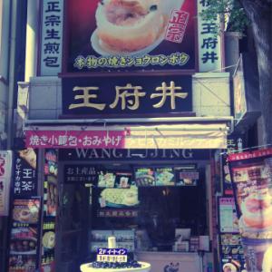 タピオカ専門店 王茶 王府井2号店