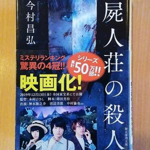 映画を観る前に原作を!今村昌弘「屍人荘の殺人」を読みました。