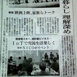 出演させていただいた「障害のある人の暮らしと生活」の記事が新潟日報に掲載されました!