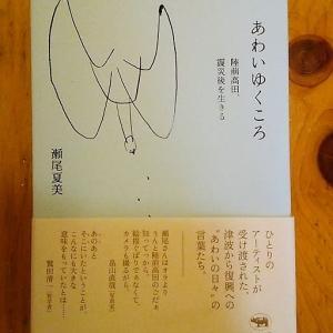 瀬尾夏美さんの「あわいゆくころ 陸前高田、震災後を生きる」を読みました。