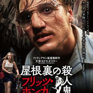 一人殺人鬼映画祭、後編!「屋根裏の殺人鬼フリッツ・ホンカ」観てきました。