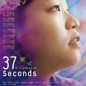 障害者とエロと友情と家族と葛藤と青春。「37セカンズ」観てきました。
